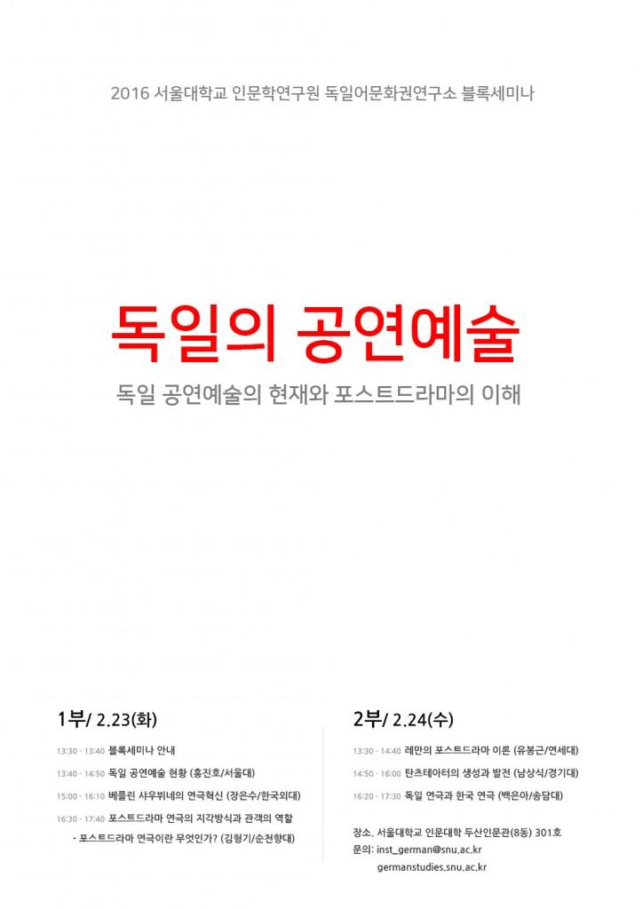 블록세미나-포스터-A4