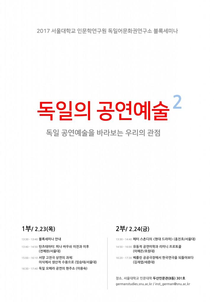 2017 블록세미나 포스터